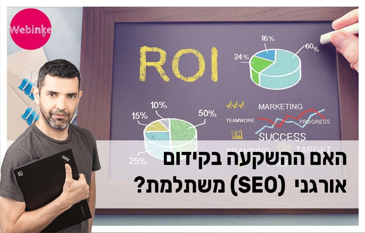 האם ההשקעה בקידום אורגני משתלמת? על ROI ומדדי ביצועים של פעילות SEO